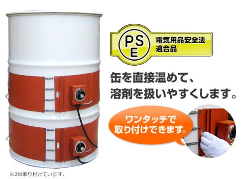 ドラム缶ヒーター(K-21W-PSE) 缶ヒーター(バンドヒーター) 概要   株式会社スリーハ